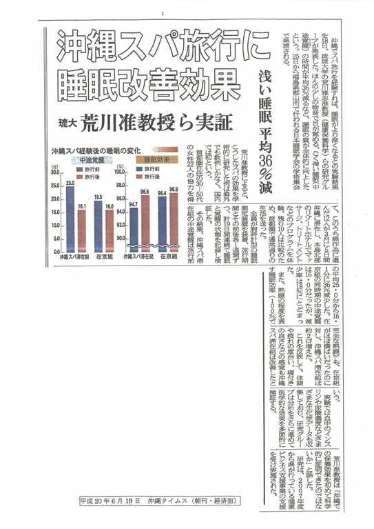 2008年6月19日付沖縄タイムス