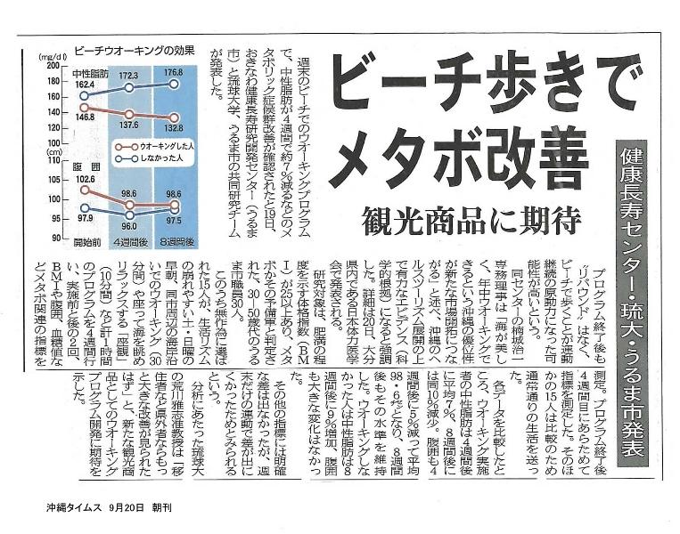 2008年9月20日付沖縄タイムス