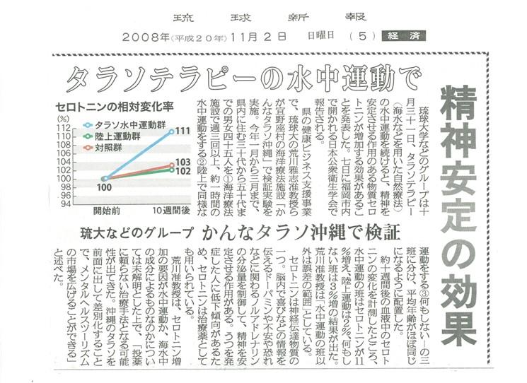 2008年11月2日付琉球新報