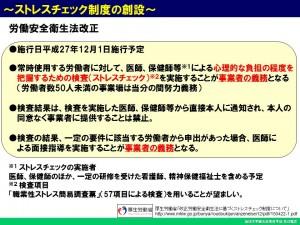 日本観光研究学会シンポ荒川20150530
