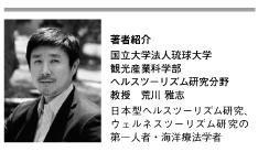 荒川雅志先生 KAIUN7月号最終ゲラ-3