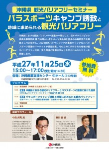 沖縄県観光バリアフリーセミナー151125 (1)-1