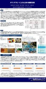 タラソテラピーによる心身の健康効果・日本レジャーレクリエーション学会発表2015