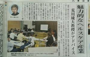 荒川雅志 教授 八重山毎日新聞魅力的なヘルスケア産業講演