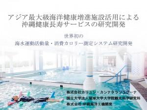 (ライフスタイルイノベ2次)アジア最大級海洋健康増進施設活用による沖縄健康長寿サービスの研究開発20160616