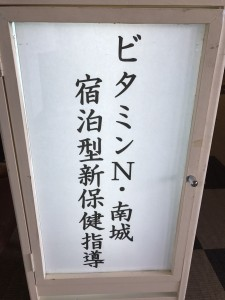 1日目保健指導〜入浴指導〜他_170314_0017_0