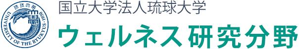 国立大学法人琉球大学 ウェルネス研究分野